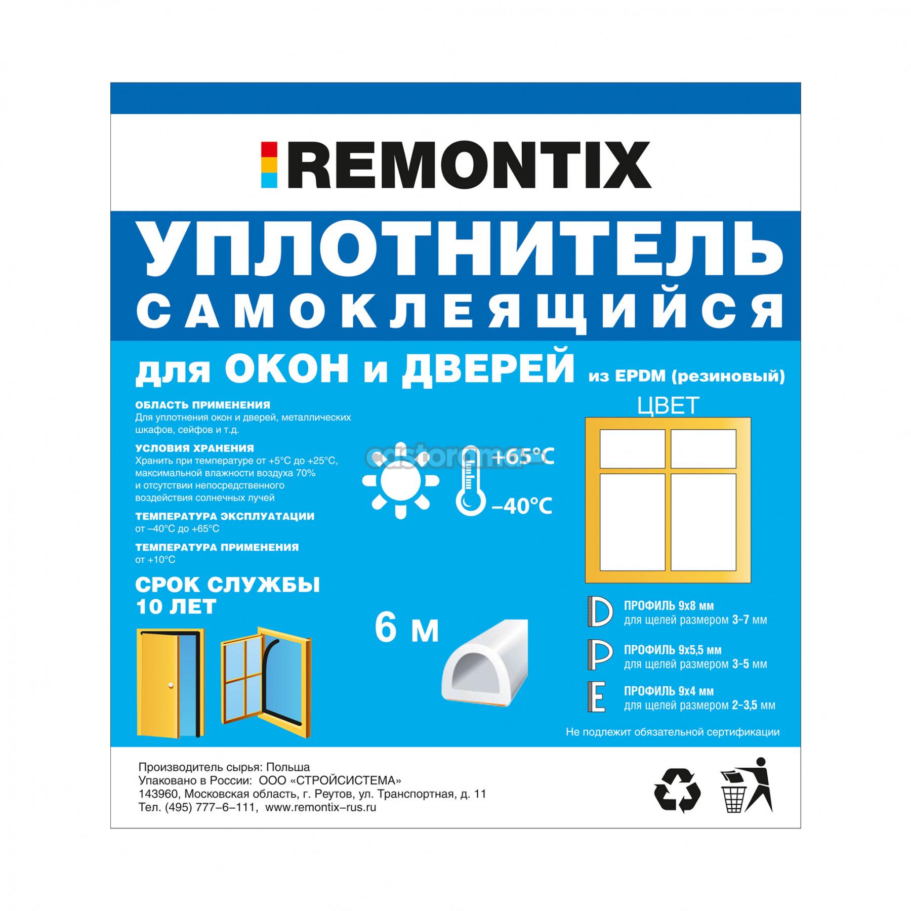 Уплотнитель Remontix Remdw00006, Профиль D, Белый, 6 М ... concernant Epdm Castorama
