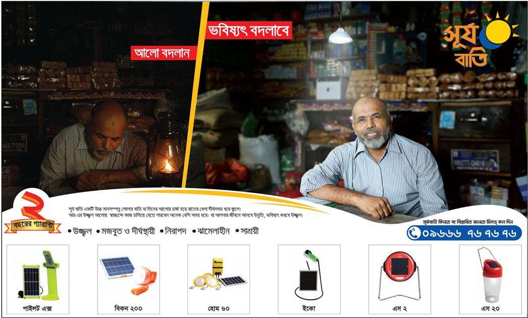 Surjo-Bati-Press-Ad | Print Advertising, Ads, Pressing avec Actual Bati
